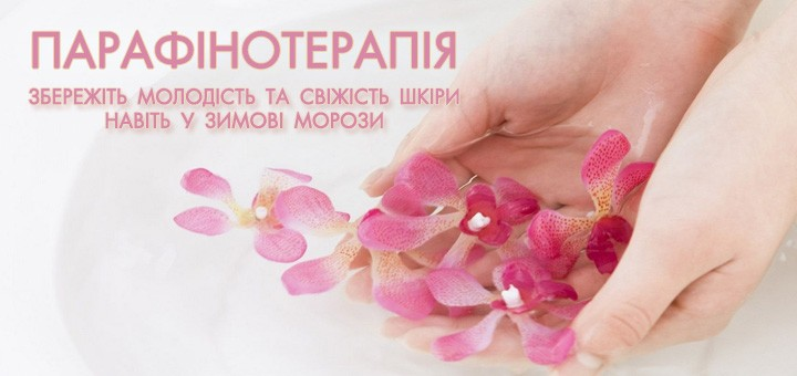 Парафінотерапія